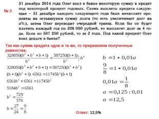 № 2. Так как сумма кредита одна и та же, то приравняем полученные равенства.