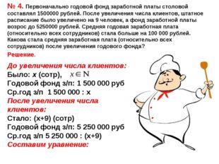 № 4. Первоначально годовой фонд заработной платы столовой составлял 1500000 р