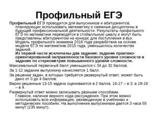 Профильный ЕГЭ Профильный ЕГЭпроводится для выпускников и абитуриентов, план