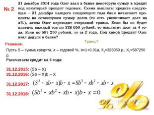№ 2. Решение. Пусть S – сумма кредита, a – годовой %, b=1+0,01a, Х1=328050 р.