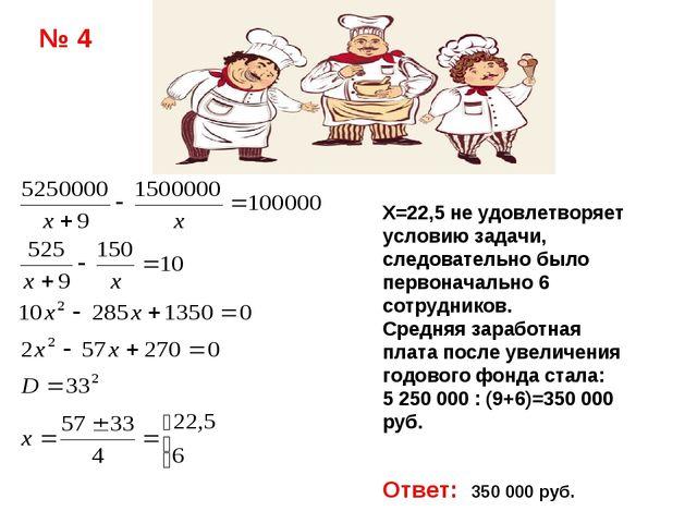 № 4 Х=22,5 не удовлетворяет условию задачи, следовательно было первоначально...