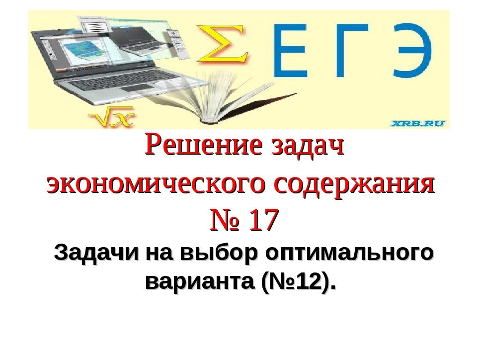 Решение задач экономического содержания № 17 Задачи на выбор оптимального вар...