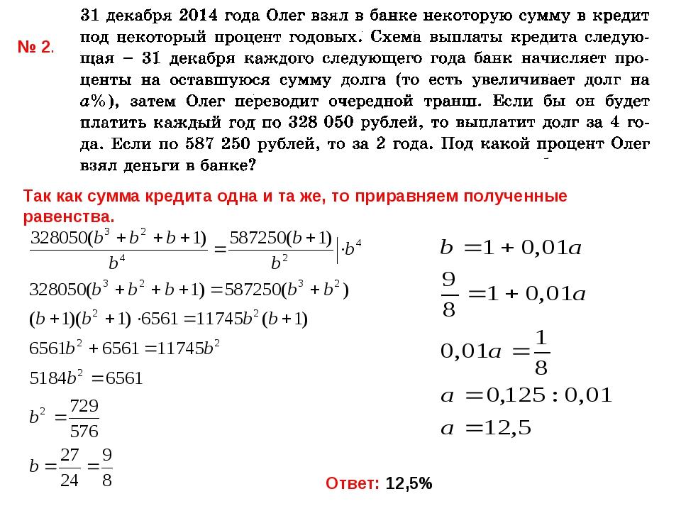 № 2. Так как сумма кредита одна и та же, то приравняем полученные равенства....