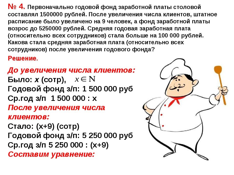 № 4. Первоначально годовой фонд заработной платы столовой составлял 1500000 р...