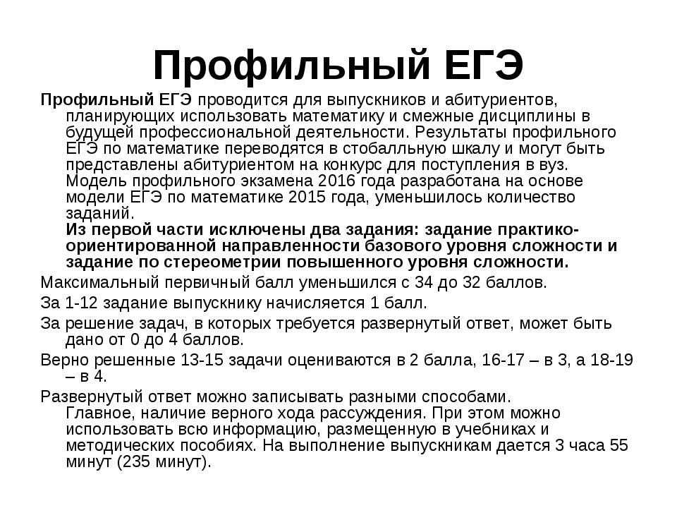 Профильный ЕГЭ Профильный ЕГЭпроводится для выпускников и абитуриентов, план...