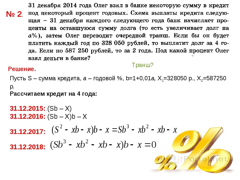 № 2. Решение. Пусть S – сумма кредита, a – годовой %, b=1+0,01a, Х1=328050 р....