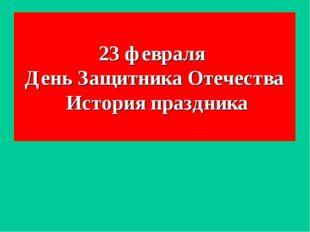 23 февраля День Защитника Отечества История праздника