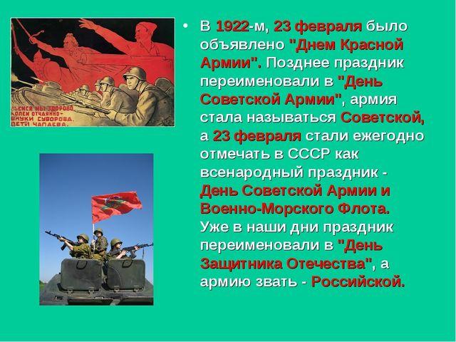 видеопрезентация истории защитника отечества