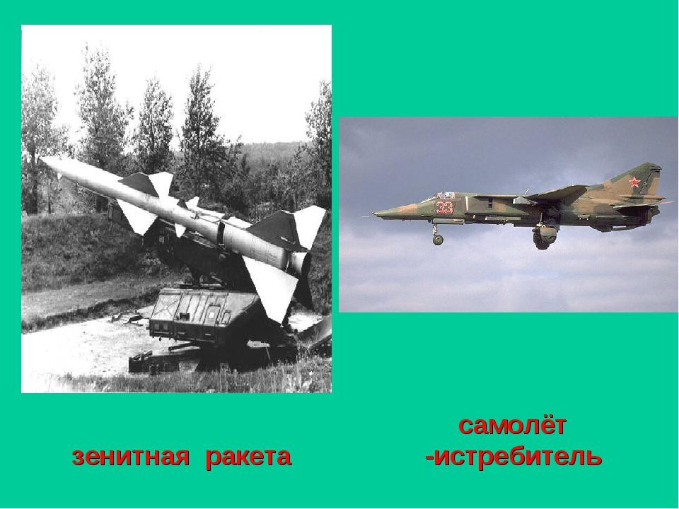 зенитная ракета самолёт -истребитель