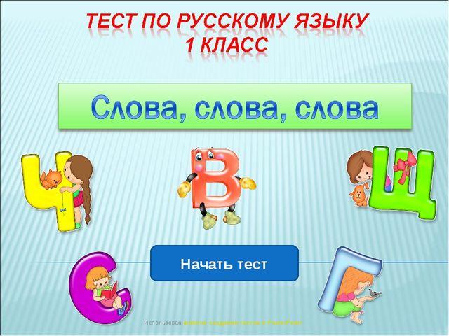 Начать тест Использован шаблон создания тестов в PowerPoint