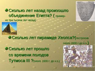 Сколько лет назад произошло объединение Египта? ( пример- но три тысячи лет н