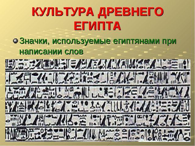 КУЛЬТУРА ДРЕВНЕГО ЕГИПТА Значки, используемые египтянами при написании слов