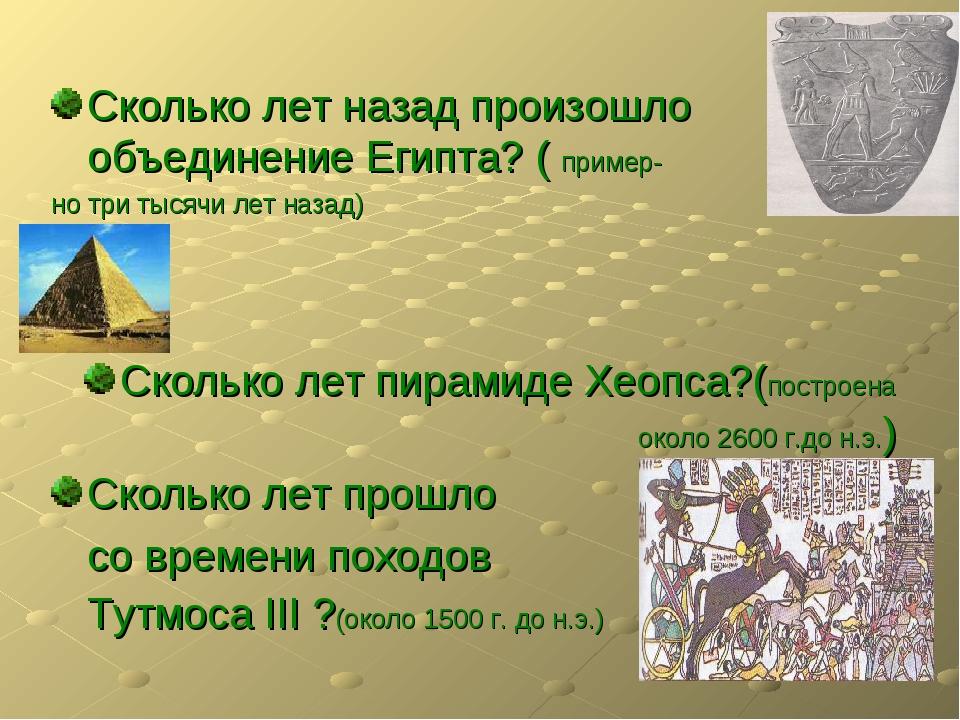 Сколько лет назад произошло объединение Египта? ( пример- но три тысячи лет н...