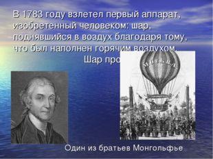 В 1783 году взлетел первый аппарат, изобретенный человеком: шар, поднявшийся