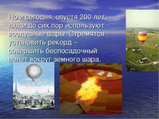 Но и сегодня, спустя 200 лет, люди до сих пор используют воздушные шары. Стре