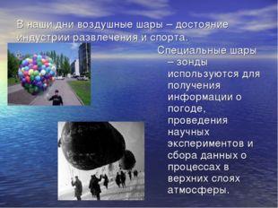 В наши дни воздушные шары – достояние индустрии развлечения и спорта. Специал