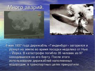 Много аварий. 6 мая 1937 года дирижабль «Гинденбург» загорелся и рухнул на з
