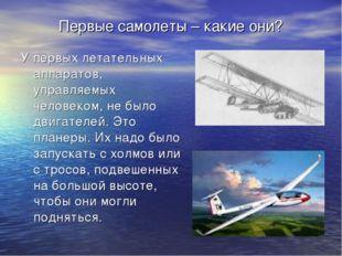 Первые самолеты – какие они? У первых летательных аппаратов, управляемых чело