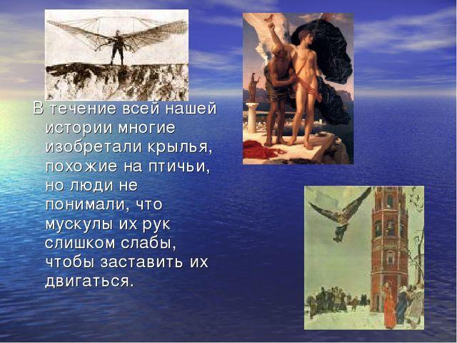 В течение всей нашей истории многие изобретали крылья, похожие на птичьи, но...