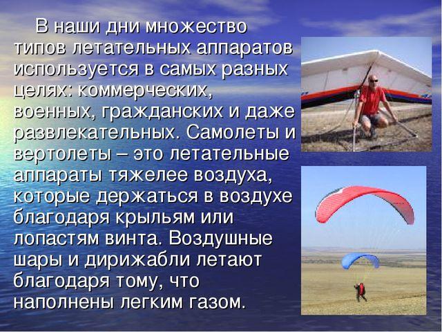 В наши дни множество типов летательных аппаратов используется в самых разных...