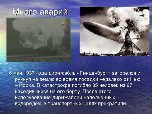 Много аварий. 6 мая 1937 года дирижабль «Гинденбург» загорелся и рухнул на з...