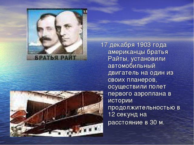 17 декабря 1903 года американцы братья Райты, установили автомобильный двигат...