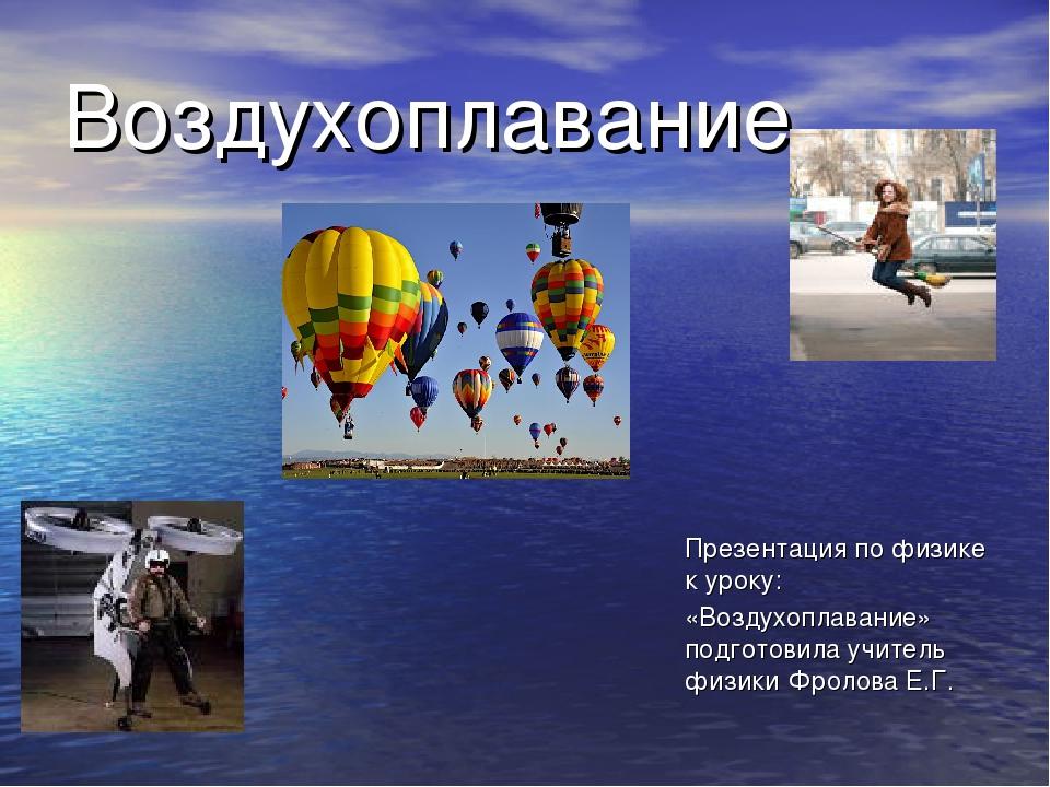 Воздухоплавание Презентация по физике к уроку: «Воздухоплавание» подготовила...