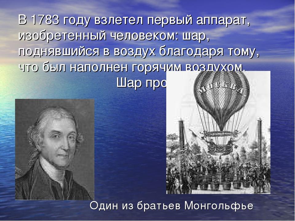 В 1783 году взлетел первый аппарат, изобретенный человеком: шар, поднявшийся...