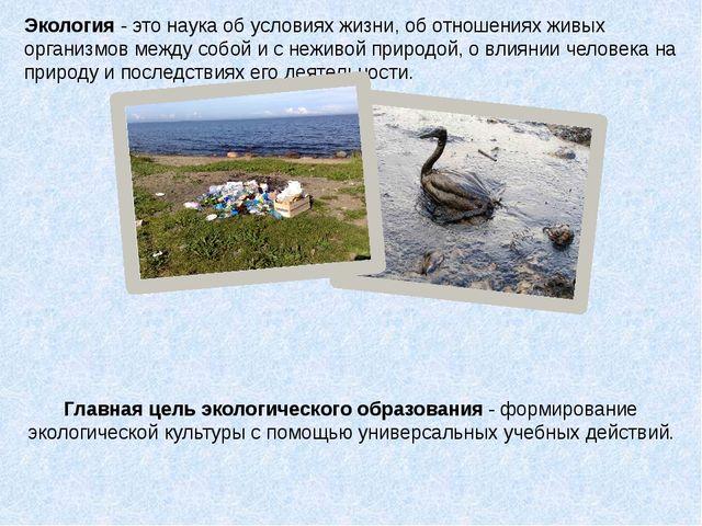 Главная цель экологического образования - формирование экологической культур...