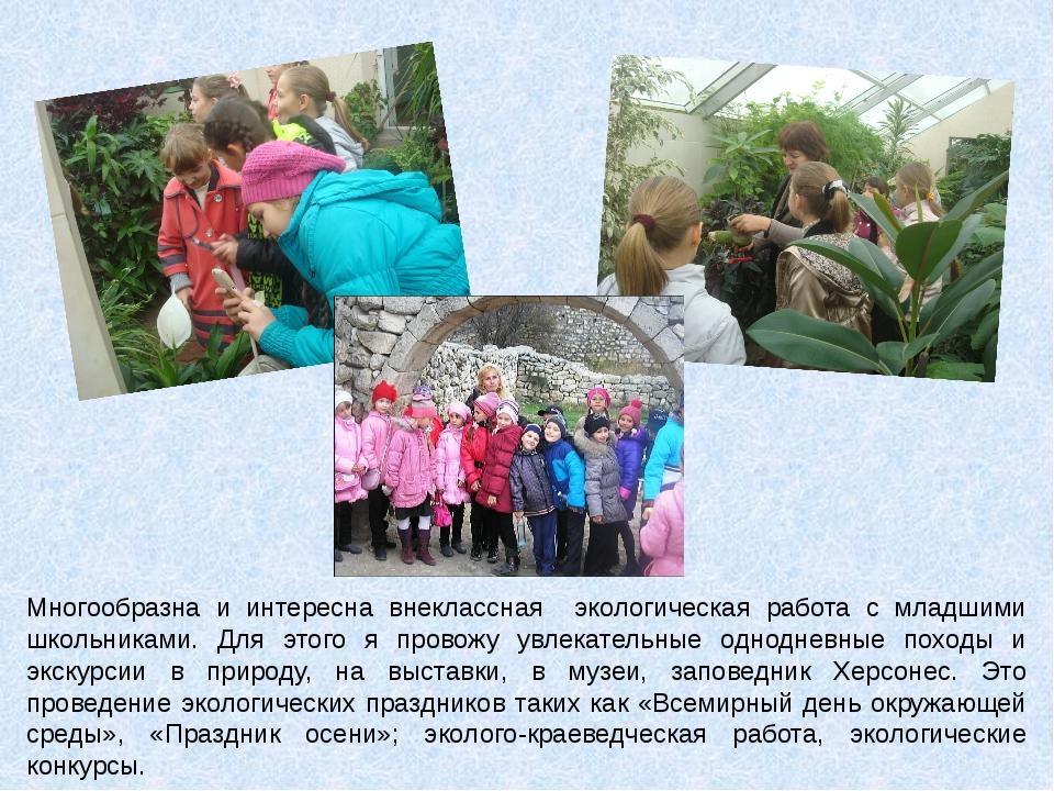 Многообразна и интересна внеклассная экологическая работа с младшими школьник...