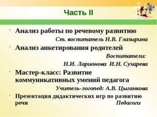 Часть II Анализ работы по речевому развитию Ст. воспитатель Н.В. Глазырина А