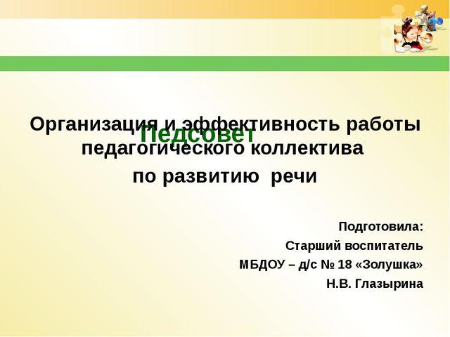 Педсовет Организация и эффективность работы педагогического коллектива по ра...