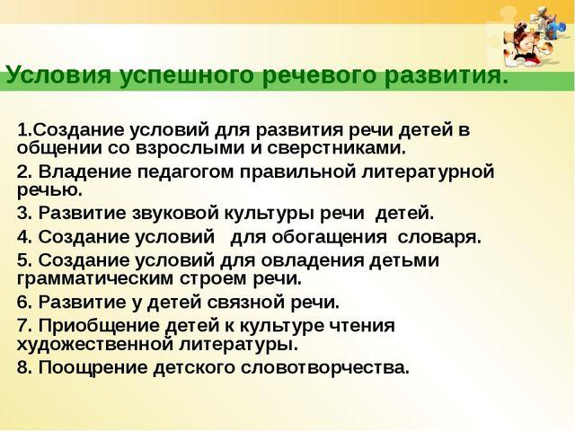 Условия успешного речевого развития. 1.Создание условий для развития речи де...