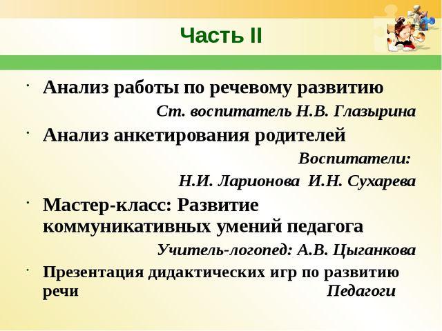 Часть II Анализ работы по речевому развитию Ст. воспитатель Н.В. Глазырина А...