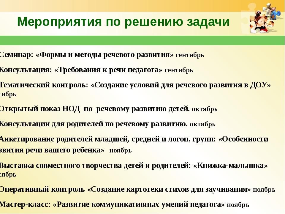 Мероприятия по решению задачи 1. Семинар: «Формы и методы речевого развития»...