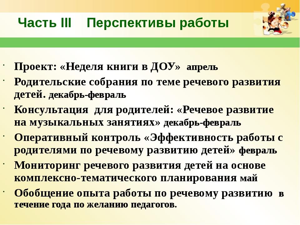 Часть III Перспективы работы Проект: «Неделя книги в ДОУ» апрель Родительские...