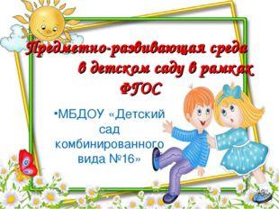 Предметно-развивающая среда в детском саду в рамках ФГОС МБДОУ «Детский сад к