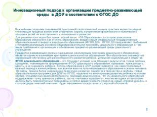 * Инновационный подход к организации предметно-развивающей среды в ДОУ в соо