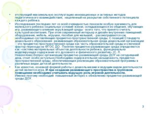 * етствующий максимальную эксплуатацию инновационных и активных методов педаг