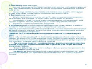 * 4. Вариативность среды предполагает: •наличие в Организации или Гру