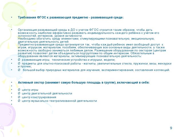 * Требования ФГОС к развивающей предметно - развивающей среде: Организация ра...