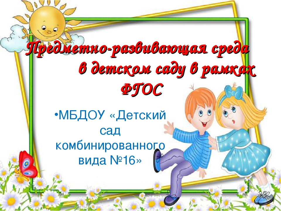 Предметно-развивающая среда в детском саду в рамках ФГОС МБДОУ «Детский сад к...