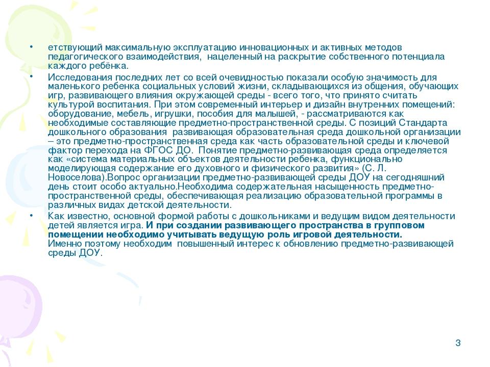 * етствующий максимальную эксплуатацию инновационных и активных методов педаг...