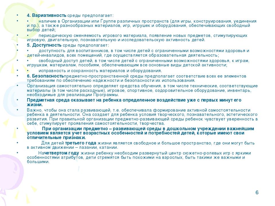 * 4. Вариативность среды предполагает: •наличие в Организации или Гру...
