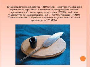 Термомеханическая обработка (ТМО) стали - совокупность операций термической о