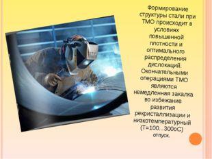 Формирование структуры стали при ТМО происходит в условиях повышенной плотнос