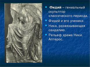 Фидий – гениальный скульптор классического периода. Фидий и его ученики. Ник