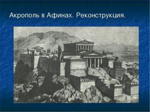 Акрополь в Афинах. Реконструкция.