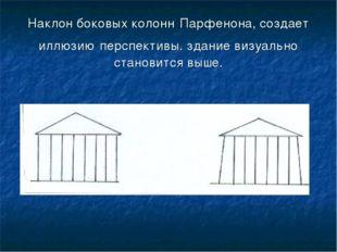 Наклон боковых колонн Парфенона, создает иллюзию перспективы. здание визуальн
