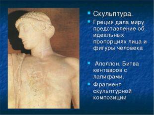 Скульптура. Греция дала миру представление об идеальных пропорциях лица и фиг